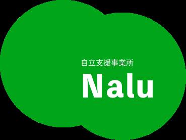 自立支援事業所 Nalu